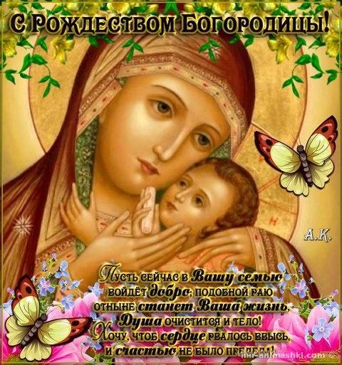 С праздником рождения Пресвятой Богородицы - Религиозные праздники поздравительные картинки