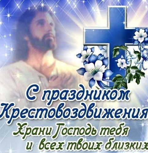 С праздником Крестовоздвижения - Религиозные праздники поздравительные картинки
