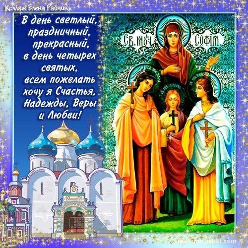 Картинки с Днем Веры Надежды и Любови - День Веры, Надежды, Любви поздравительные картинки