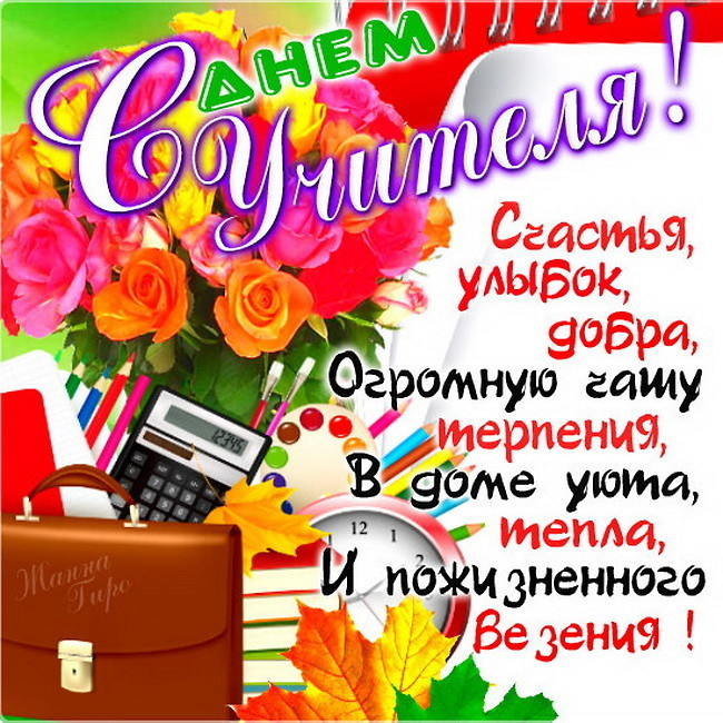 Поздравления в картинках с Днем Учителя - C днем учителя поздравительные картинки