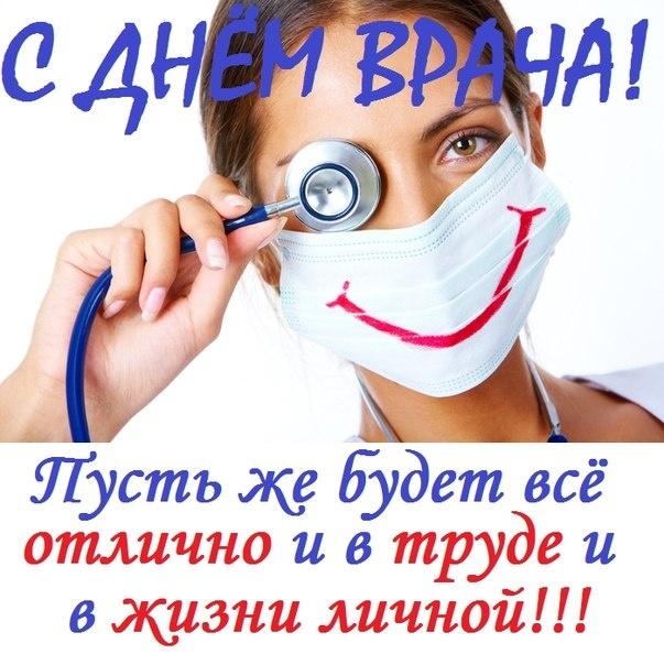 Поздравления с днем медика врачам - С днем врача поздравительные картинки
