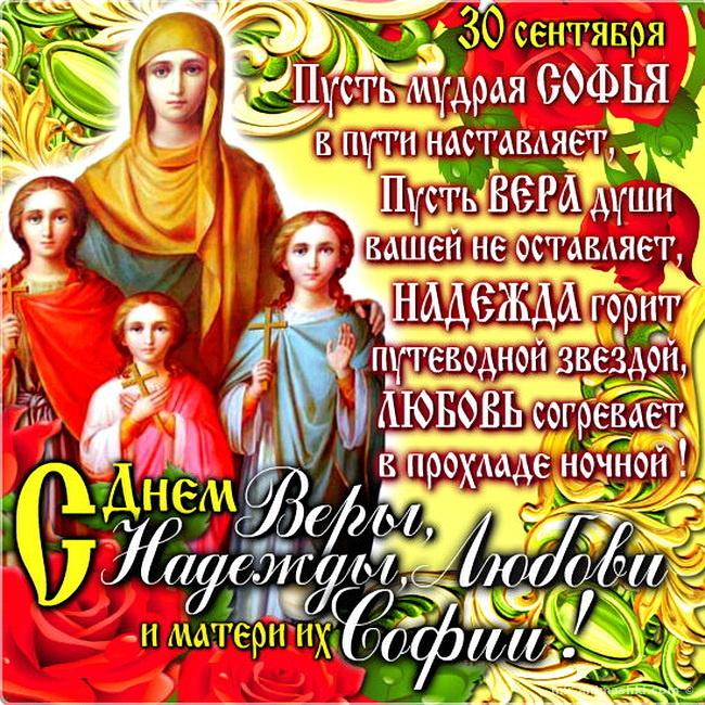С Днем Веры, Надежды, Любови и матери их Софии - День Веры, Надежды, Любви поздравительные картинки