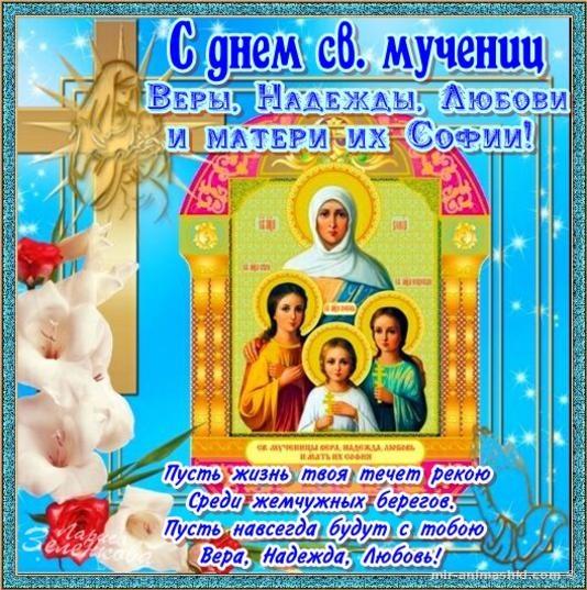 День святых мучениц Веры, Надежды, Любови и матери их Софии - День Веры, Надежды, Любви поздравительные картинки