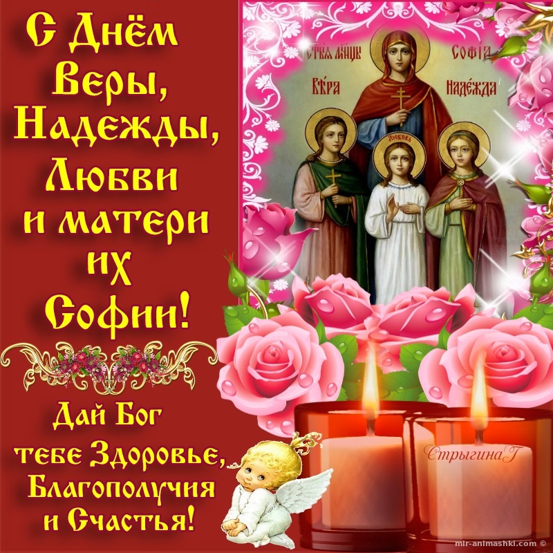 С Днем Веры, Надежды, Любви и матери их Софии - День Веры, Надежды, Любви поздравительные картинки