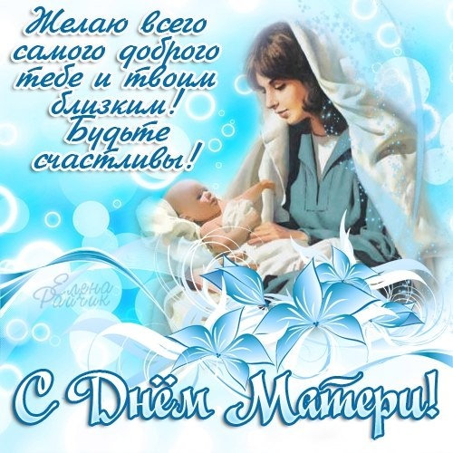 Яркие оригинальные открытки на День Матери - С днем матери поздравительные картинки