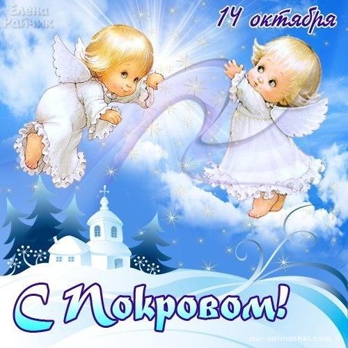 Поздравления в открытках на Покров Пресвятой Богородицы - Покров Пресвятой Богородицы поздравительные картинки