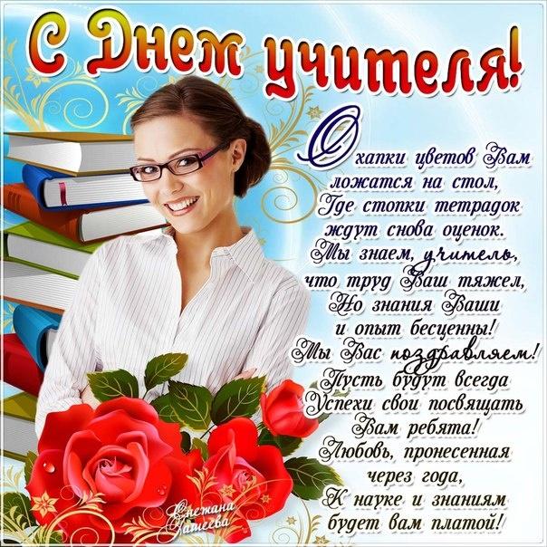 Самые лучшие открытки с Днем Учителя - C днем учителя поздравительные картинки
