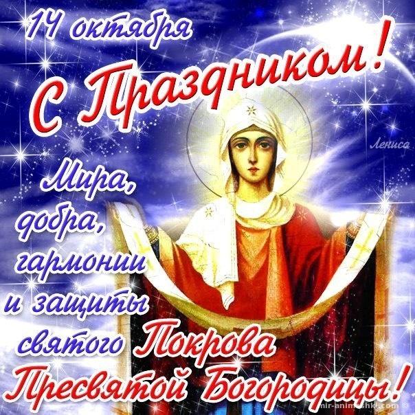 Поздравления с Покровом - Покров Пресвятой Богородицы поздравительные картинки