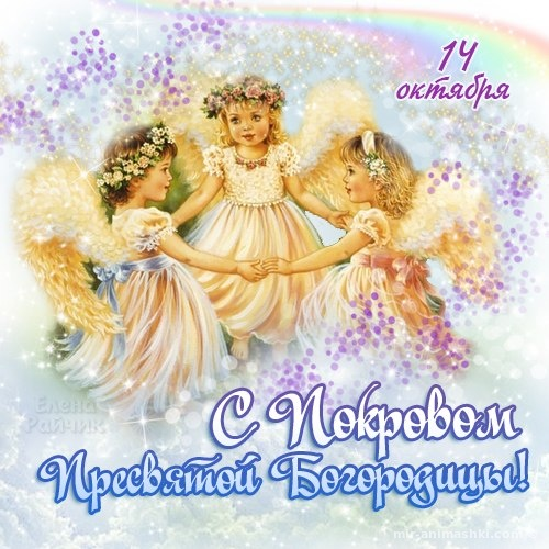 Скачать картинки на Покров Пресвятой Богородицы - Покров Пресвятой Богородицы поздравительные картинки