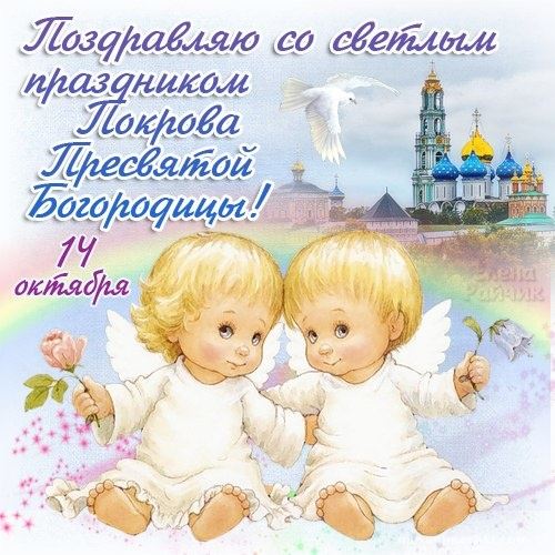 Прикольные картинки на Покров Пресвятой Богородицы - Покров Пресвятой Богородицы поздравительные картинки