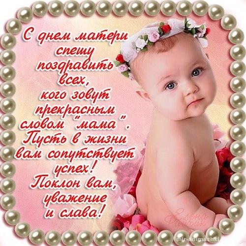Добрые открытки для мамы ко Дню Матери - С днем матери поздравительные картинки