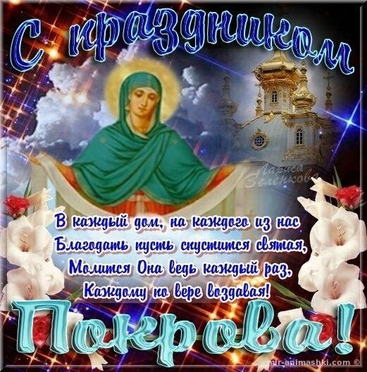 С Покровом Пресвятой Богородицы - Покров Пресвятой Богородицы поздравительные картинки