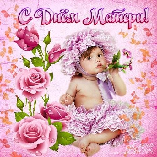 Добрые поздравления для мамы ко Дню Матери - С днем матери поздравительные картинки