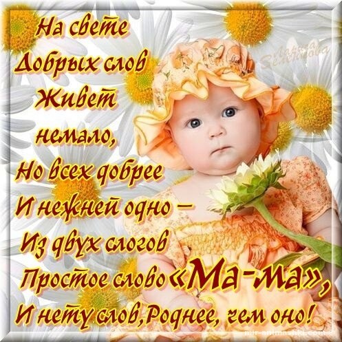 Открытки со стихами с Днем Матери - С днем матери поздравительные картинки