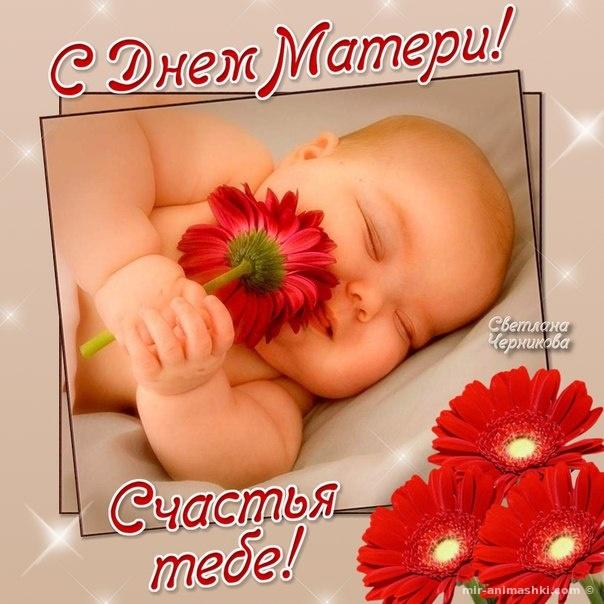 Поздравления в открытках с Днем Матери - С днем матери поздравительные картинки