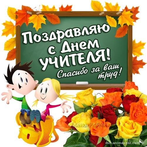 Добрые и красивые картинки с Днем Учителя - C днем учителя поздравительные картинки