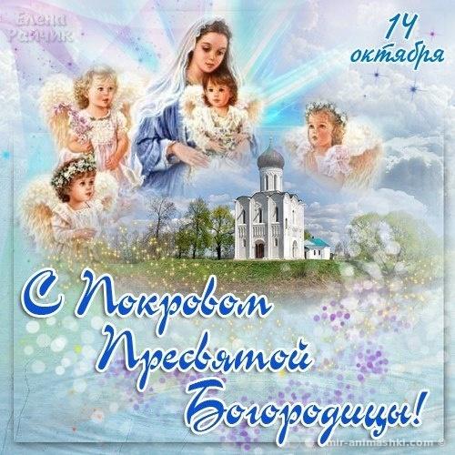 Поздравления в картинках на Покров Пресвятой Богородицы - Покров Пресвятой Богородицы поздравительные картинки