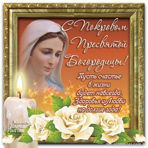 Красивые пожелания на Покрова - Покров Пресвятой Богородицы поздравительные картинки