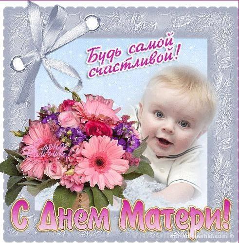 Картинки с поздравлениями маме ко Дню Матери - С днем матери поздравительные картинки