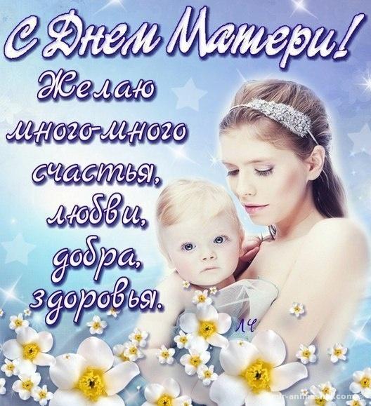 Открытка поздравления с Днем матери - С днем матери поздравительные картинки