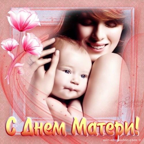 Картинки с Днем Матери - С днем матери поздравительные картинки