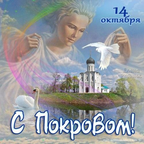 Покров Пресвятой Богородицы - Покров Пресвятой Богородицы поздравительные картинки