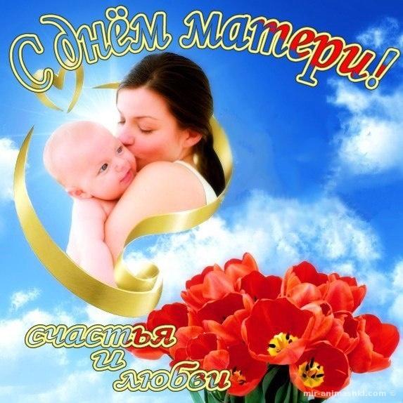 День Матери - красивые и прикольные открытки - С днем матери поздравительные картинки