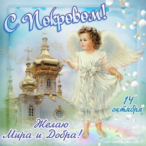 Прикольные поздравления с Покровом - Покров Пресвятой Богородицы поздравительные картинки