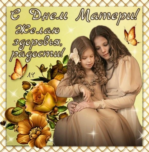 Поздравления с днем матери в открытках - С днем матери поздравительные картинки
