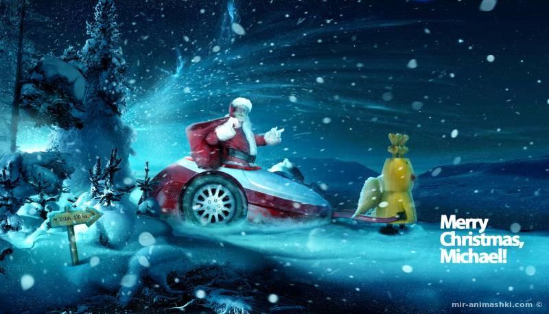 Bолшебный дед мороз - Дед Мороз и Снегурочка поздравительные картинки