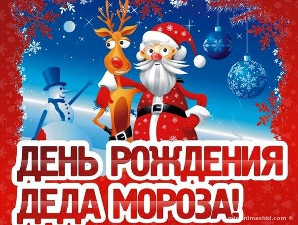 Картинки открытки с днем рождения Деда Мороза - Дед Мороз и Снегурочка поздравительные картинки
