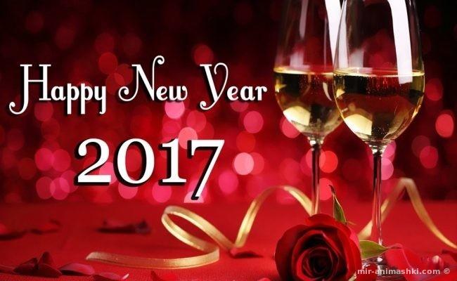 С новым годом 2017 - C Новым годом 2020 поздравительные картинки