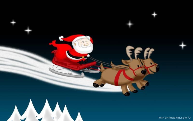 Санта спешит к нам в гости - Дед Мороз и Снегурочка поздравительные картинки