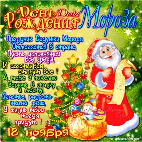 Картинки на день рождения деда мороза - Дед Мороз и Снегурочка поздравительные картинки