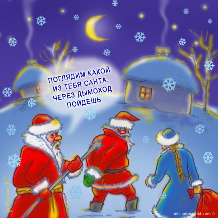Дед Мороз Санта Клаус и Снегурочка с юмором - Дед Мороз и Снегурочка поздравительные картинки