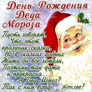 Праздник дня рождения Деда Мороза - Дед Мороз и Снегурочка поздравительные картинки