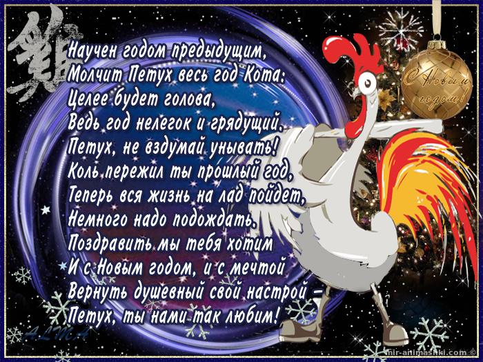 Поздравление с годом Петуха 2017 - C Новым годом 2020 поздравительные картинки