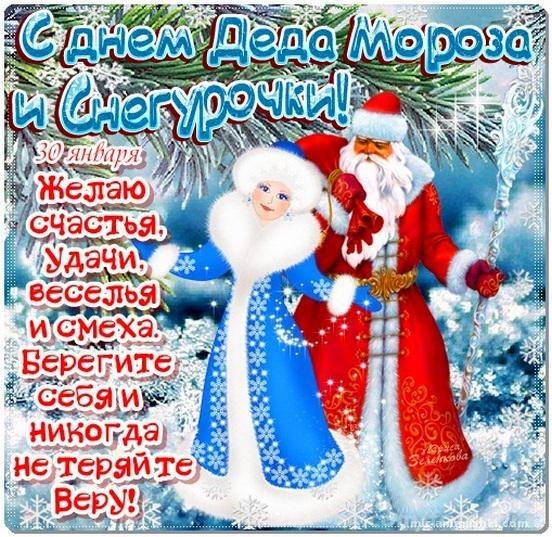 День Рождения деда Мороза и Снегурочки - Дед Мороз и Снегурочка поздравительные картинки
