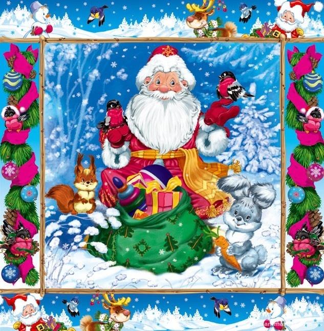 Детская открытка с Дедом Морозом - Дед Мороз и Снегурочка поздравительные картинки