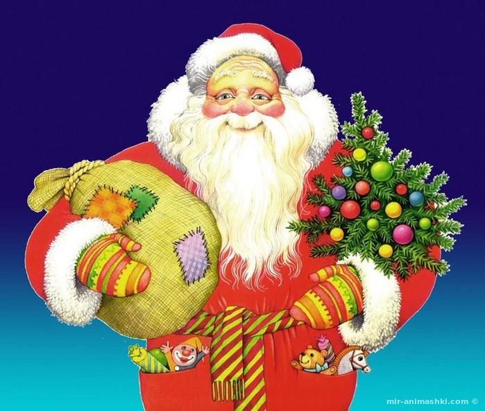 Дед Мороз с ёлкой и подарками - Дед Мороз и Снегурочка поздравительные картинки