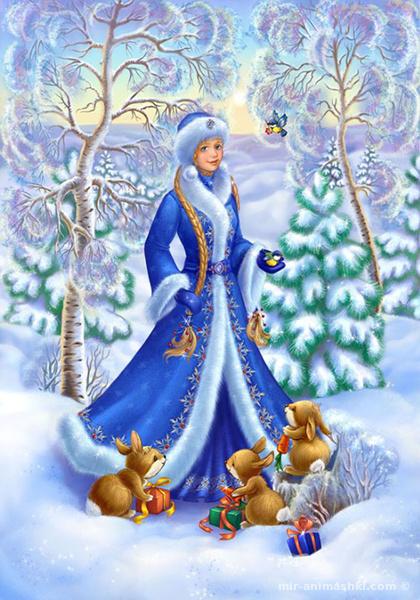 Снегурочка в лесу - Дед Мороз и Снегурочка поздравительные картинки