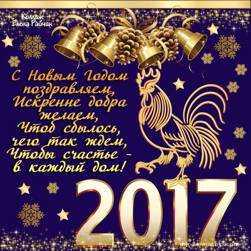С новым 2017 годом поздравляем - C Новым годом 2020 поздравительные картинки