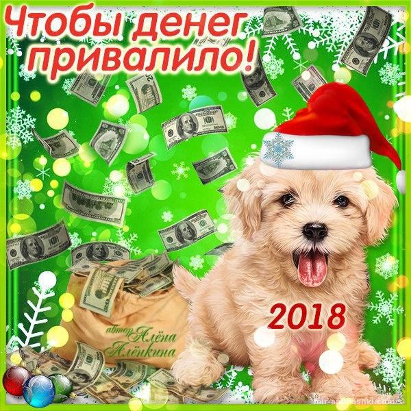 С наступающим новым годом Собака - C наступающим новым годом 2020 поздравительные картинки