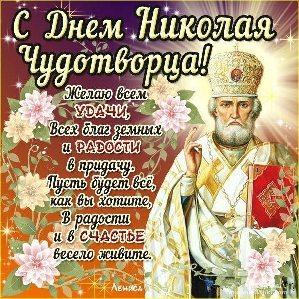 Открытки с Днем Николая Чудотворца - Религиозные праздники поздравительные картинки