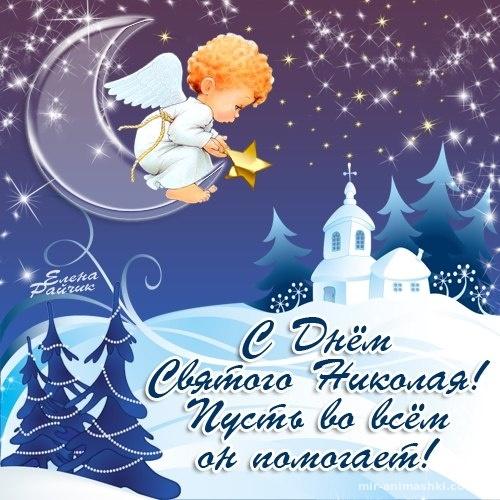 Скачать картинки с Днем Святого Николая - Религиозные праздники поздравительные картинки