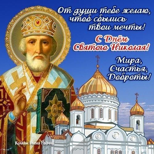 Прикольные картинки с Днем Святого Николая - Религиозные праздники поздравительные картинки