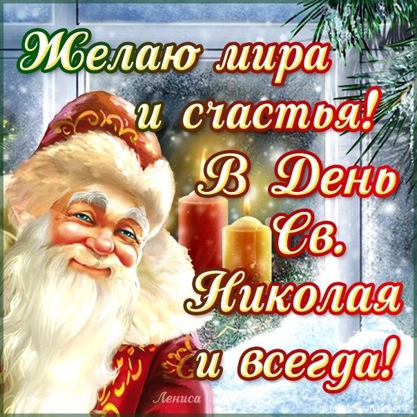 День Святого Николая 19 декабря - Религиозные праздники поздравительные картинки