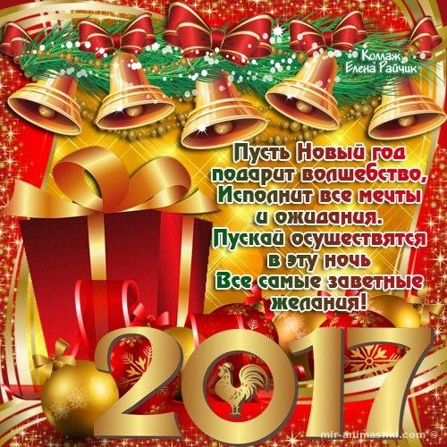 Поздравление с новым годом любимому человеку в стихах - C Новым годом 2020 поздравительные картинки