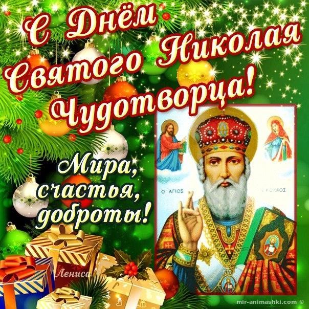 Поздравления в открытках с Днем Николая - Религиозные праздники поздравительные картинки