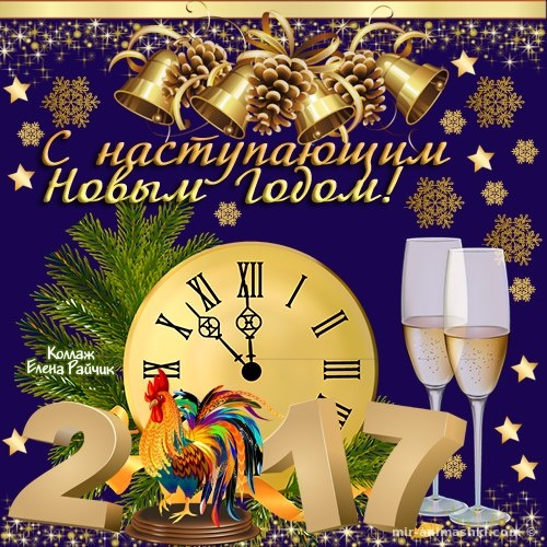 Скачать картинки с Новым 2017 Годом - C наступающим новым годом 2020 поздравительные картинки